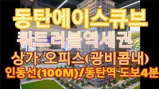 동탄역에이스큐브 상가 및 오피스 분양중(광역비즈니스콤플…