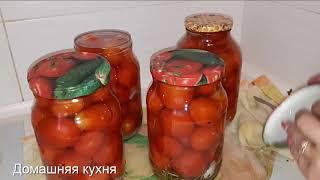Консервация помидор на зиму