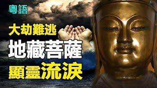 🔥🔥眾生大劫難逃❓地藏菩薩顯靈流淚❗佛像開口說話,像活人一樣眨眼睛❗❗
