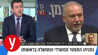 """אולפן ynet: ישראל ביתנו מתנגדת לחסינות נתניהו - הח""""כים מיקי זוהר ויבגני סובה"""