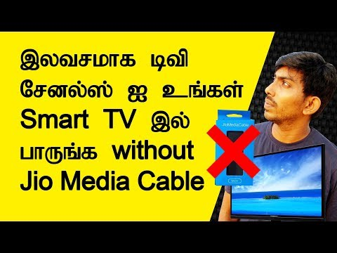 Watch TV channels free on your smart TV without Jio Media Cable | TTG