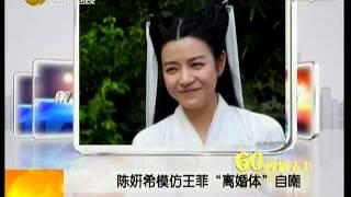 """陈妍希模仿王菲""""离婚体""""自嘲"""