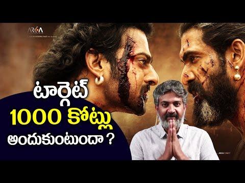 టార్గెట్ 1000 కోట్లు అందుకుంటుందా ? | baahubali 2 movie collects 1000 crores