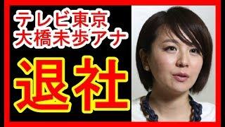 テレ東・大橋アナ9月いっぱいで退社 体調万全にして妊活専念か 引用:h...