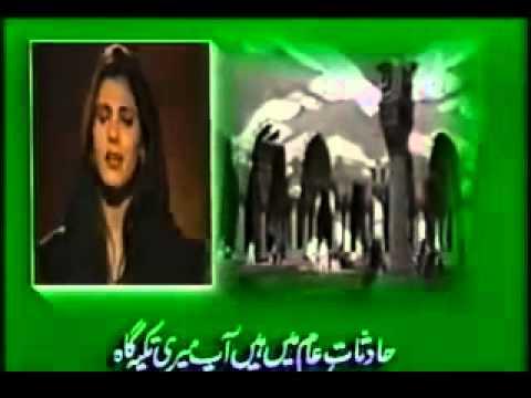 PTV old collection - Translation Qaseeda Burdah Shareef