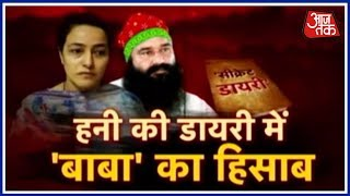 From Relation With Ram Rahim to Donations : Here Is What Honeypreet's Personal Diaries Reveal