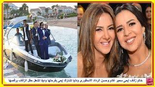خاتم زفاف إيمى سمير غانم وحسن الرداد الاسطورى ودنيا تشارك إيمى بفرحتها ودينا تشعل حفل الزفاف برقصها
