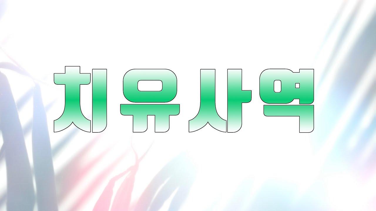 """주일메시지 [정희택 목사 : 치유사역3 """"추수하는 기름부으심""""]"""