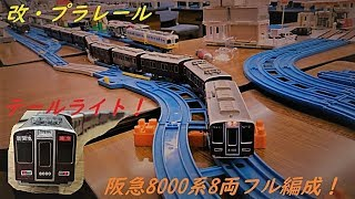 ヘッド・テールライト点灯!改造プラレール阪急8000系フル編成計画 8000F8連 制作動画