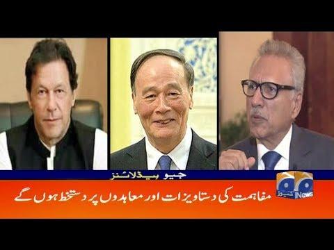 Geo Headlines - 01 PM  26-May-2019