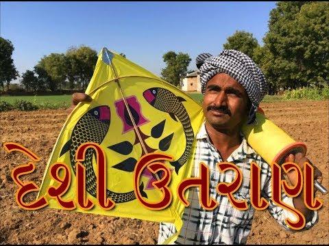 બાલાજી ની દેશી ઉતરાણ || Makar Sankranti Best Gujarati Comedy Video || Amazing Wild Boys