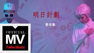 簡迷離 Gemini【明日計畫 Tomorrow Plan】官方完整版 MV