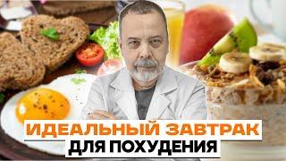 постер к видео Врач диетолог Алексей Ковальков про правильный завтрак!