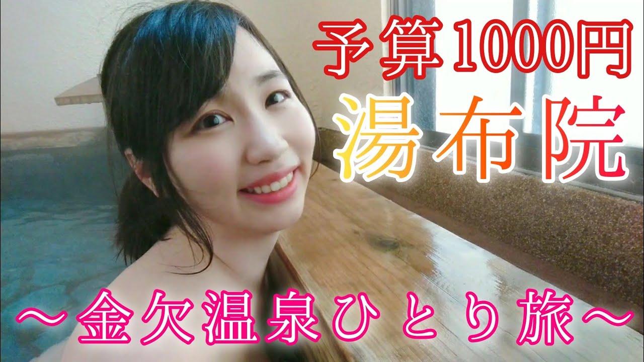 予算1000円で貸切温泉、グルメ、観光スポットを満喫した湯布院ひとり旅vlog #trip #japan #onsen