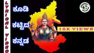 Download Koodi Kattida Kannada | New Kannada Patriotic Song | Kannada Rajyotsava Special Song MP3 song and Music Video