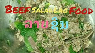 How to cook beef salad Lao food ລາບຊີ້ນ