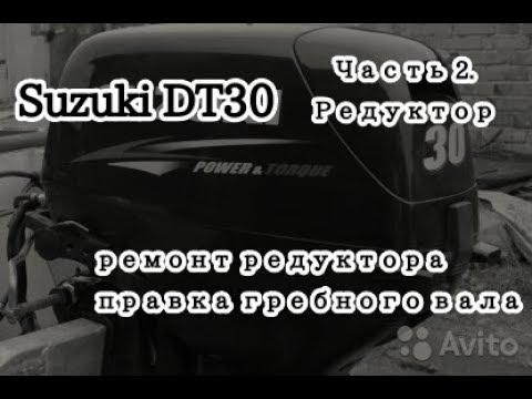 Suzuki DT30. Часть 2. Ремонт редуктора, правка гребного вала.