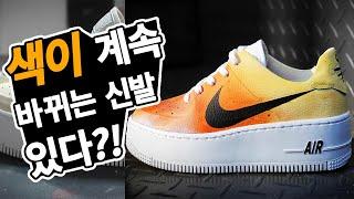 나이키 에어포스1 카멜레온처럼 색이 바뀌는 신발?! N…