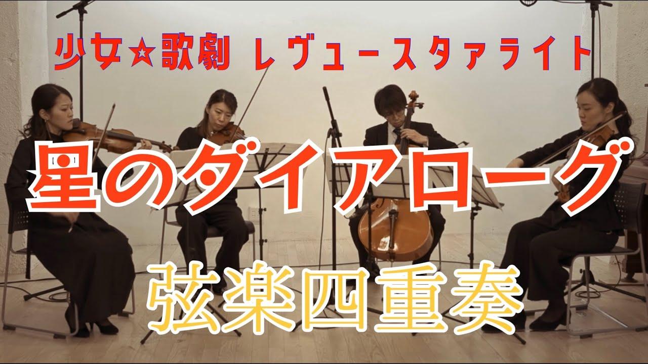 【スタァライト九九組】「星のダイアローグ」弦楽四重奏で演奏してみた【Revue Starlight String Quartet arrange】