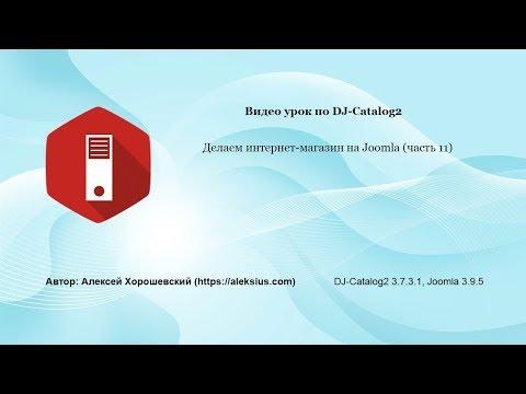 Видео по созданию интернет-магазина на Joomla (часть 11)