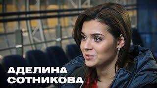 Аделина Сотникова Королева фигурного катания ушедшая на пике формы Мировые леди