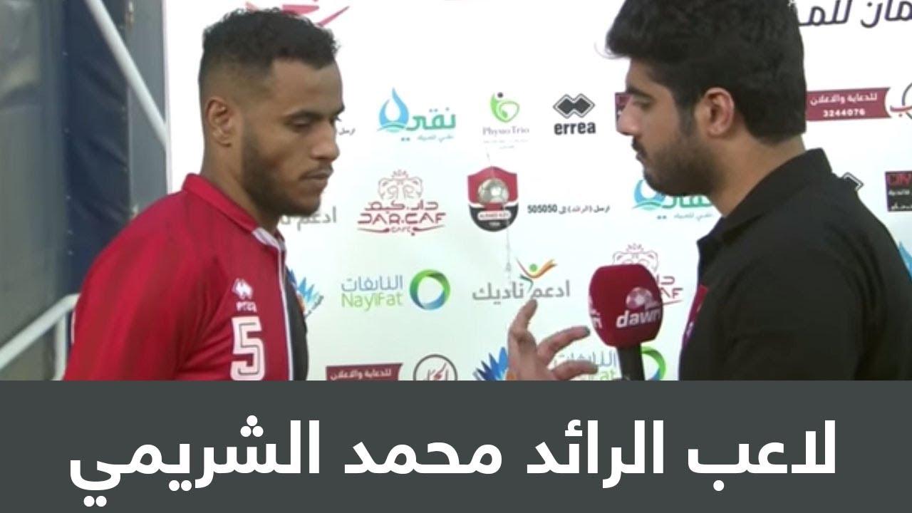 لاعب الرائد محمد الشريمي: لم نوفق اليوم.. ونفتقد للمسة الأخيرة