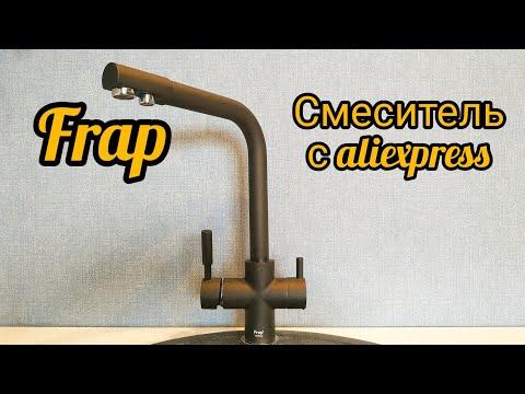 Смеситель Frap F4352