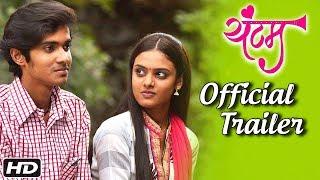 Yuntum (यंटम) | Official Trailer 2018 | Ravi Jadhav | Sayaji Shinde, Vaibhav Kadam, Apurva