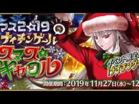 【FGO】クリスマス2019イベント攻略&周回【BOXイベ】