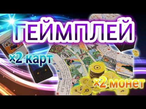 ГЕЙМПЛЕЙ картами каналов по моей ККИ Проклятые Земли/Карточная игра своими руками/Изменённые правила