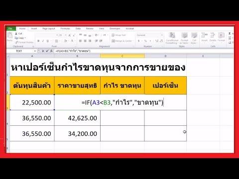 คิดเปอร์เซ็นต์กำไรขาดทุน จากการขายของ ด้วย Excel