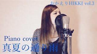 【再】真夏の通り雨 - piano cover「おかえりHIKKI Vol.3」By HINA [UtadaHikaru - Fantomeより]