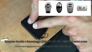 Программирование с пульта на пульт Transmitter DoorHan