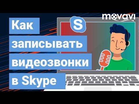 Запись онлайн видео: пошаговая инструкция