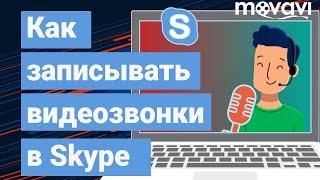 Как записывать видео разговор в скайпе