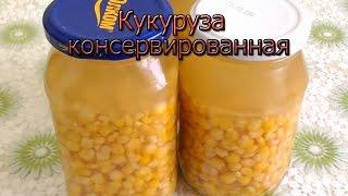 Кулинария.Быстро и Вкусно.Кукуруза консервированная.#Кукуруза.(, 2016-08-23T13:08:52.000Z)