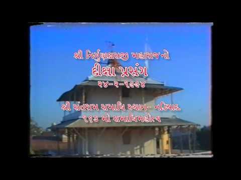 Shree Nirgundaji Maharaj Dixa Prasang - 1994
