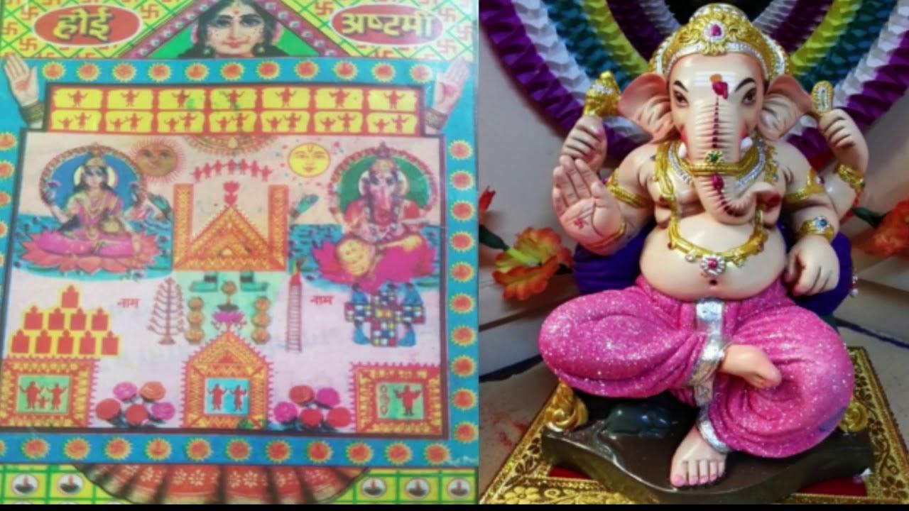 Ahoi Ashtami Vrat Katha, ahoi ashtami pooja vidhi, ahoi ashtami 2018 date, अहोई अष्टमी शुभ मुहूर्त