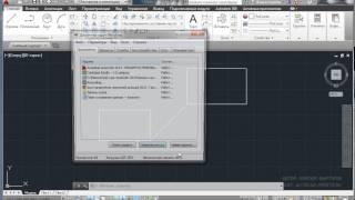 автоматическое сохранение чертежа в AutoCAD