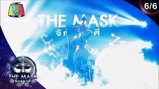 The Mask จักรราศี | EP.11 รอบ FINAL | ถอดหน้ากากราศี | 7 พ.ย. 62 [6/6]