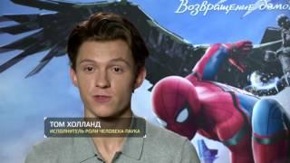 """Том Холланд про фильм """"Человек-паук: Возвращение домой"""""""