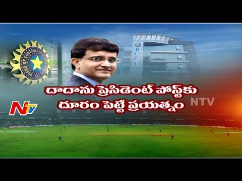 Sourav Ganguly In New Leadership Role As BCCI President | NTV Sports