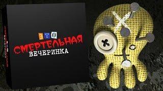 😱 ХОРРОР ВИКТОРИНА - Смертельная вечеринка в Jackbox Party Pack 3