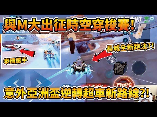【小草Yue】與Moverest雙人出征時空穿梭賽!意外重現亞洲盃長城超車路線!?【極速領域】