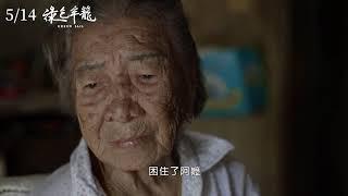 9/24《綠色牢籠Green Jail》集資上映及推廣計畫特別短片
