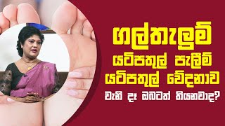 ගල්තැලුම් යටිපතුල් පැලීම් වැනි දෑ ඔබටත් තියනවාද?   Piyum Vila   03 - 06 - 2021   SiyathaTV Thumbnail