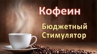 Кофеин - Бюджетный Стимулятор