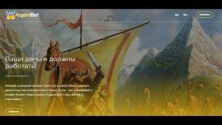 Asgard - Обзор инвестиционного проекта asgard.bet