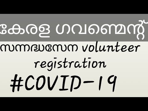 kerala government Sannadhasena needs volunteers for helping  peoples  |covid19|മലയാളം|youtube
