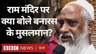 Ayodhya Verdict और Ram Mandir पर क्या बोले Varanasi के Muslims? (BBC Hindi)